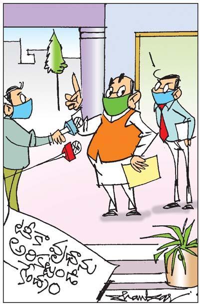 Sakshi Cartoon 22-05-2021