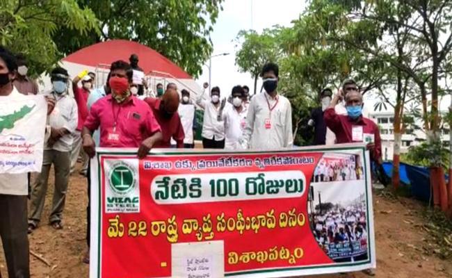 Visakha Steel Plant Workers Thanks To CM YS Jagan - Sakshi