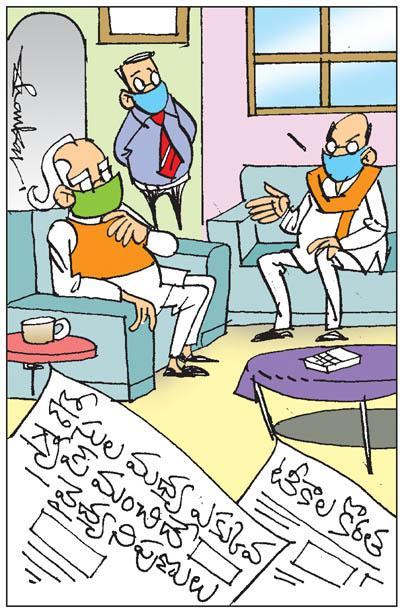 Sakshi Cartoon 23-05-2021