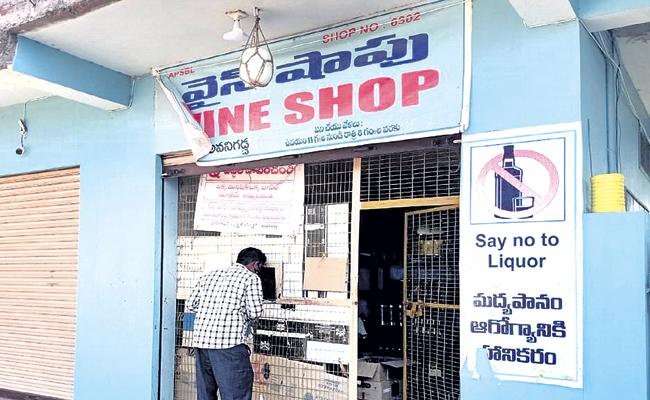 Reduced alcohol sales in AP - Sakshi