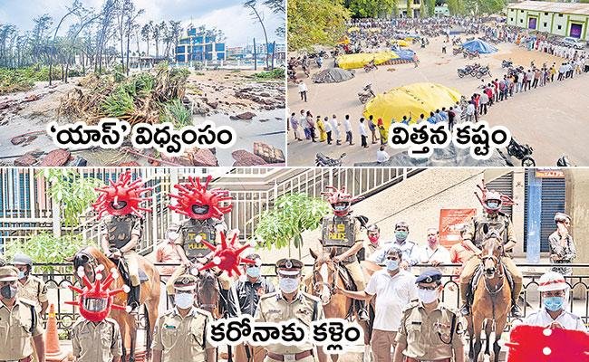 Local to Global Photo Feature in Telugu: Cyclone Yaas, Milky Way, Farmers Protest - Sakshi