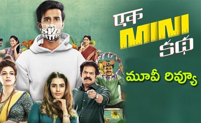 Ek Mini Katha Movie Review And Rating In Telugu - Sakshi