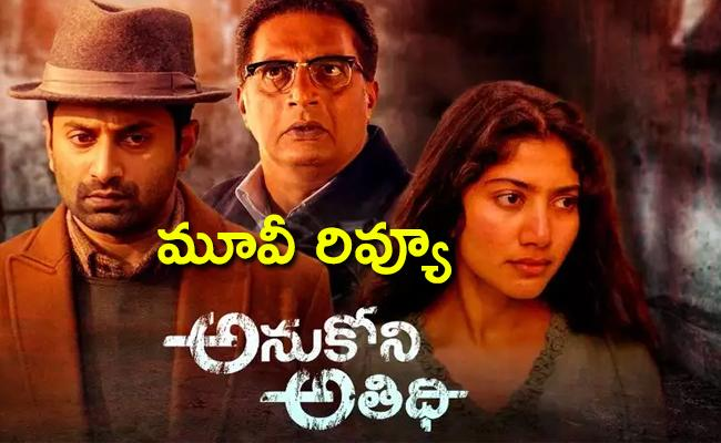 Sai Pallavi And Fahad Fassil Anukoni Athidhi Movie Review - Sakshi