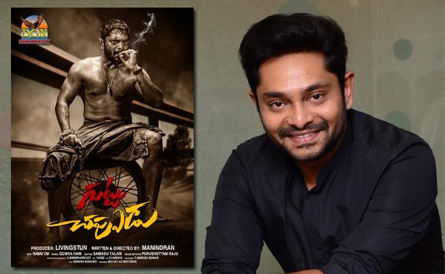 Guttu Chappudu Movie First Look Release - Sakshi