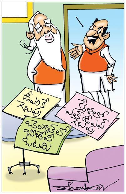 Sakshi Cartoon 03-05-2021