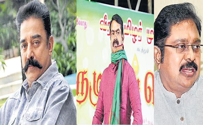 Tamil Nadu Assembly Election 2021 Alliance Leaders Kamal Seeman Failed - Sakshi