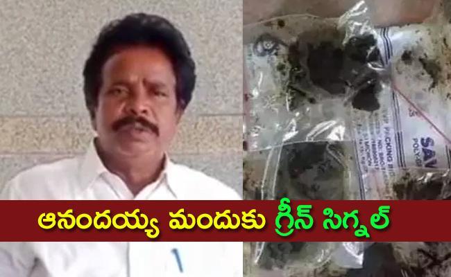 AP Government Gives Nod To Krishnapatnam Anandaiah Medicine Use - Sakshi