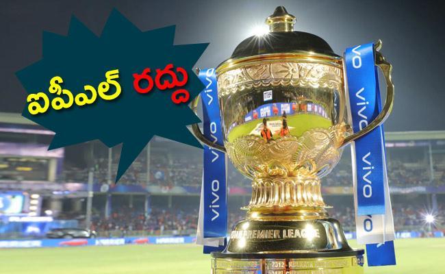 IPL 2021 Suspended For This Season Says BCCI Rajeev Shukla - Sakshi