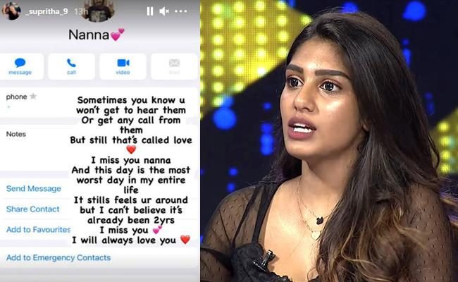Actress Surekha Vani Daughter Supritha Emotional Post On Her Father - Sakshi