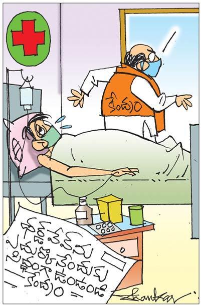 Sakshi Cartoon 07 05 2021