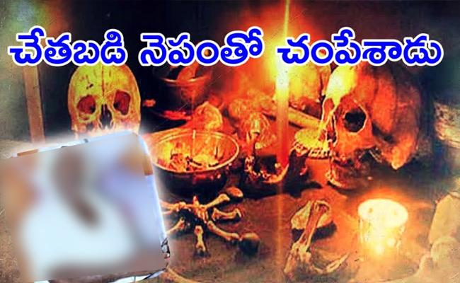 Man Assassinated Over Practicing Of Occult - Sakshi