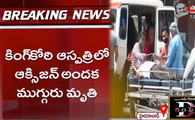 Three Die At King Koti Hospital Due To Oxygen Shortage - Sakshi