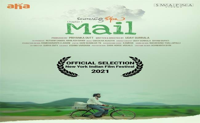 Mail Gets Selected For The New York Indian Film Festival 2021 - Sakshi