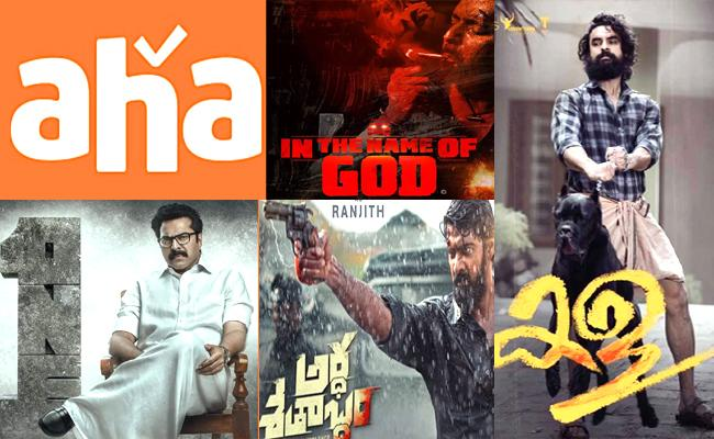 Top 4 Blockbuster Movies To Release On AHA In June 2021 - Sakshi