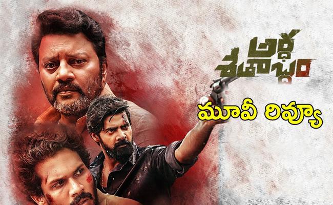 Ardha Shathabdham Review And Rating In Telugu - Sakshi