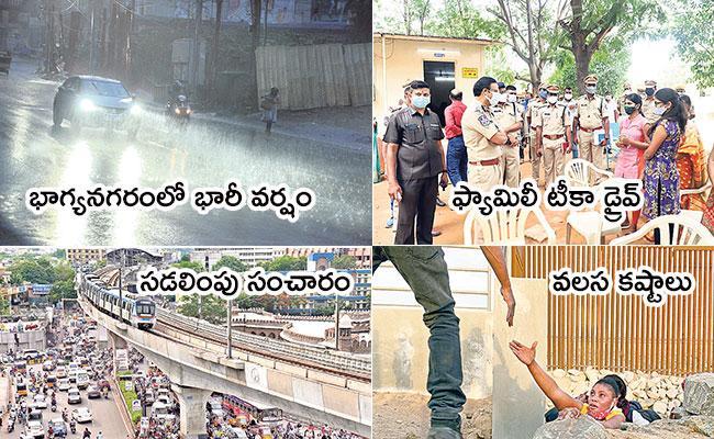 Local to Global Photo Feature in Telugu: Hyderabad Rain, Covid Vaccination, Jurala - Sakshi