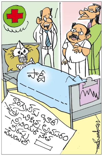 Sakshi Cartoon 11-06-2021