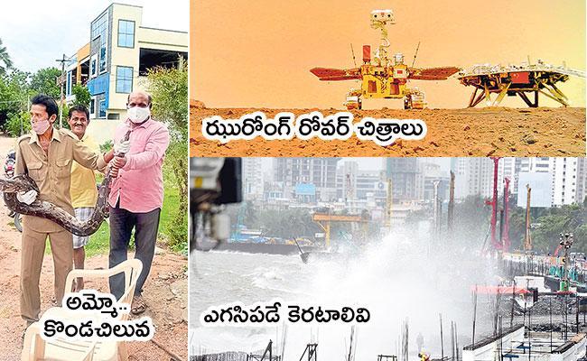 Local to Global Photo Feature in Telugu: G7 Summit, Python, Siddipet, Hanamkonda - Sakshi