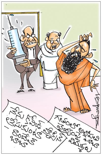 Sakshi Cartoon 12-06-2021