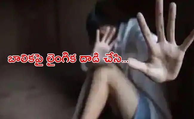 Man Arrested For Molesting Girl In Krishna District - Sakshi