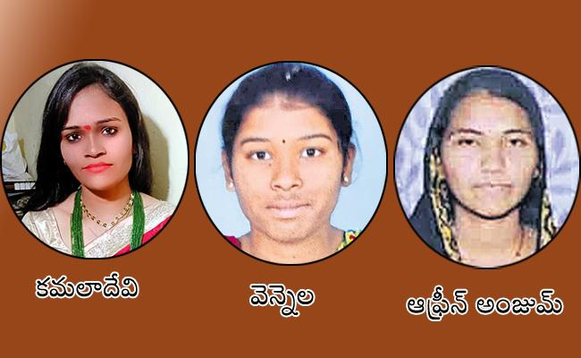 Three Women Missing In Various Places At Hyderabad - Sakshi