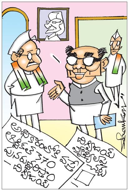 Sakshi Cartoon 14-06-2021