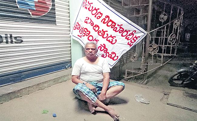 Father Protest On His Sons Over Not Giving Food And Welfare In Husnabad - Sakshi