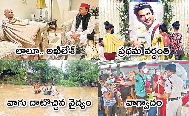 Local to Global Photo Feature in Telugu: Heavy Rains, Khanapur, Hyderabad Lockdown - Sakshi