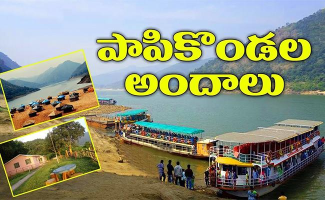 Department of Tourism is making arrangements to resume Papikondalu boat services - Sakshi