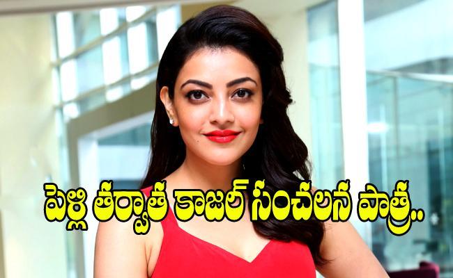 Viral: Kajal Aggarwal To Play Prostitute Role In Nagarjuna Movie - Sakshi