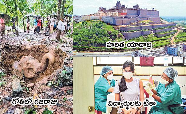 Local to Global Photo Feature in Telugu: Ajmer Fort, Yadagirigutta, Suryapet - Sakshi