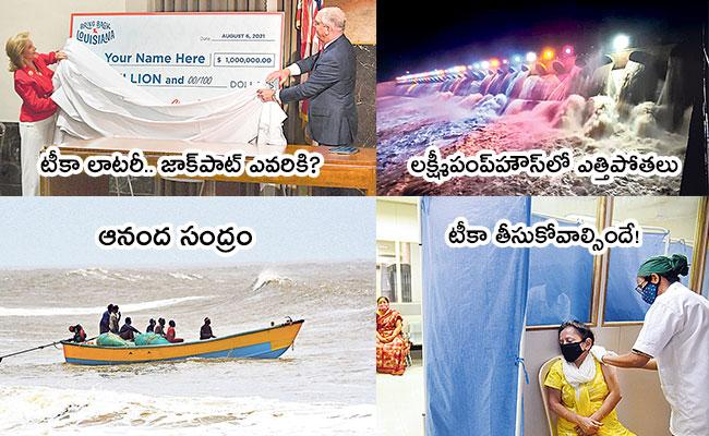 Local to Global Photo Feature in Telugu: Vijayawada Railway Station, Fishing, Paddy Lorries, Covid Vaccine - Sakshi