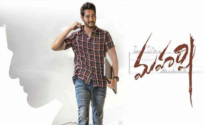 Mahesh Babu Maharshi Movie Trp Rating Record 10 Time Telecasts - Sakshi
