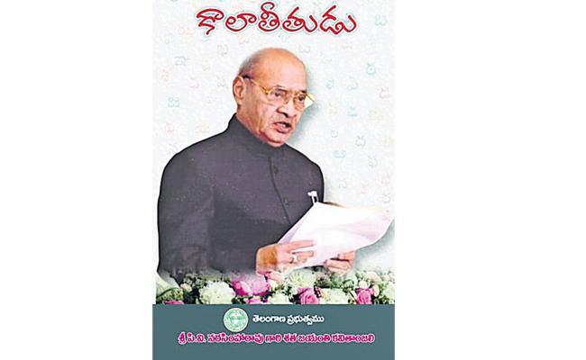 cm kcr and Governor Tamilisai would participate PV Narasimha Rao birth centenary celebrations - Sakshi