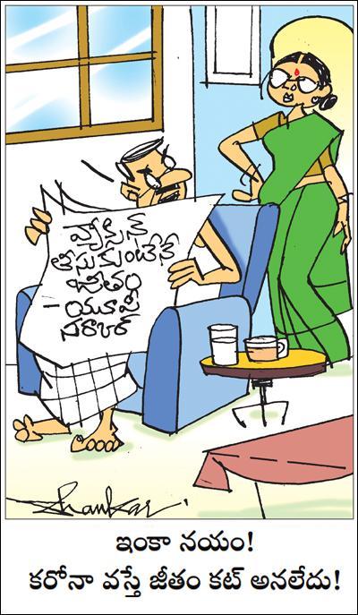 Sakshi Cartoon 03 06 2021