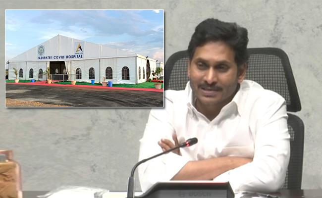 CM YS Jagan Inaugurate Covid Hospital In Tadipatri - Sakshi