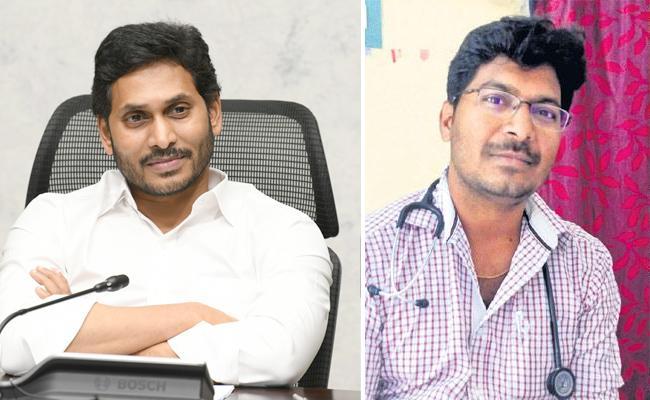 AP Government Doctors Association Thanks CM Jagan Helping Bhaskar Rao - Sakshi