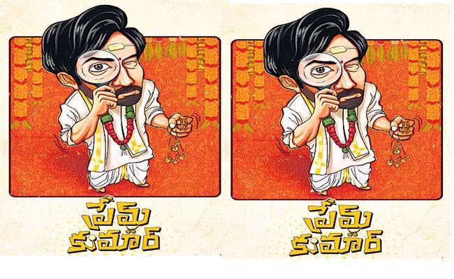 Santosh Shobhan next film titled Prem Kumar - Sakshi
