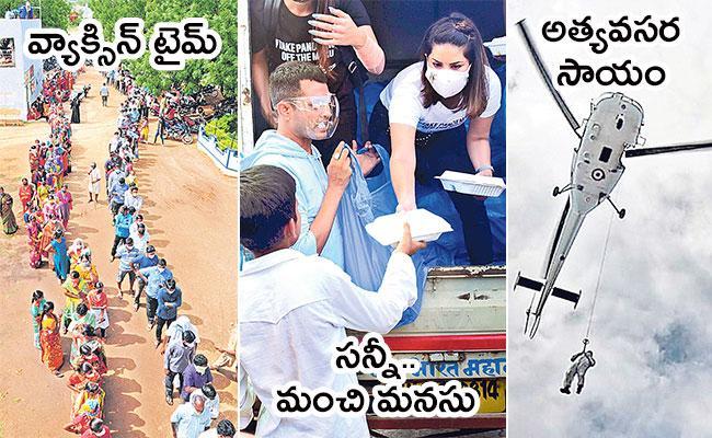 Local to Global Photo Feature in Telugu: Food Donation, Vijayawada, Vaccination - Sakshi