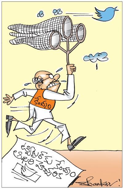 Sakshi Cartoon 07-06-2021