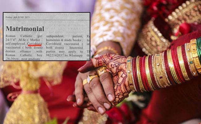 Bride Demanded The Groom Who Got The Covishield Vaccine - Sakshi
