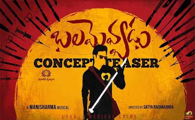 Balamevvadu Movie Concept Teaser Released - Sakshi