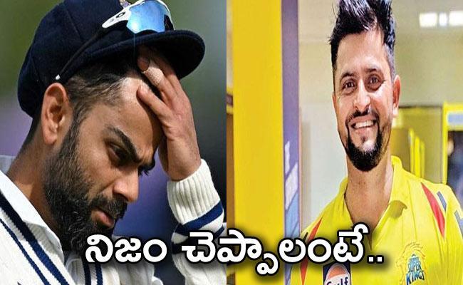 Suresh Raina on Kohli Captaincy He Has Not Even Won IPL Yet - Sakshi