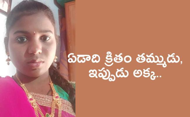 young Girl Lost Life In Suspicious In Kethepalle Mandal Nalgonda - Sakshi