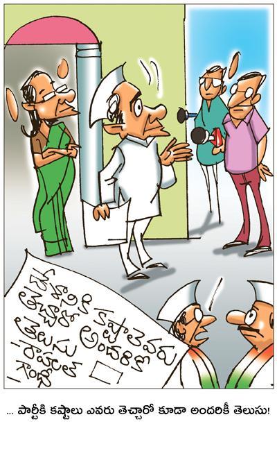 Sakshi Cartoon 16-07-2021