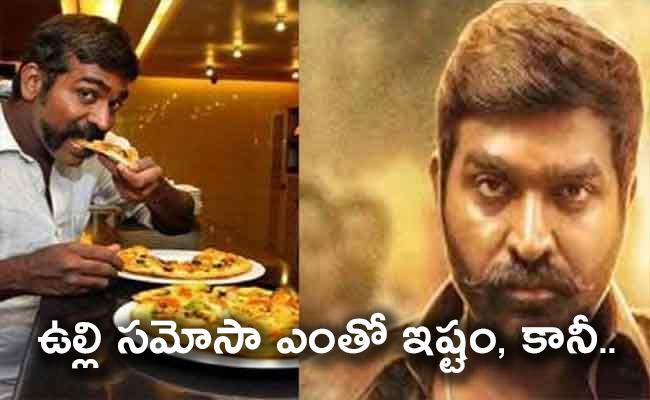 Vijay Sethupathi: Once Worked In A Fast Food Center - Sakshi