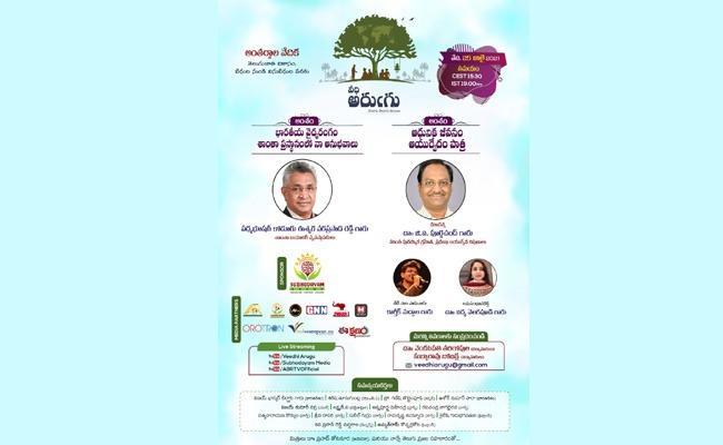 Ayurveda Role In Modern Life By Veedhi Arugu Conducting Online Programme - Sakshi