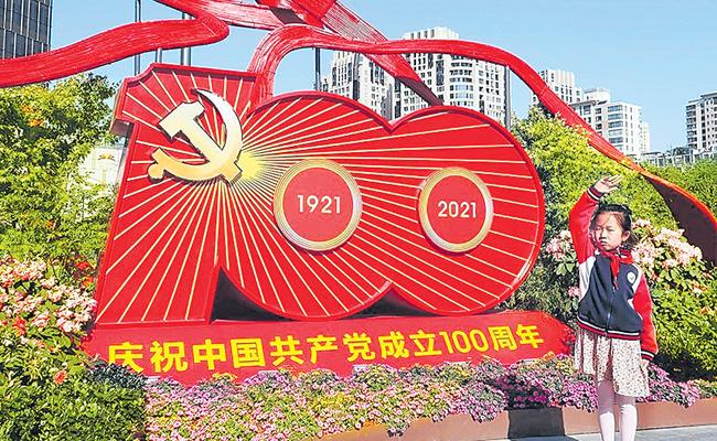 100 years of China Communist Party  - Sakshi