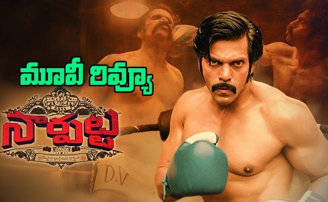 Sarpatta Parampara Movie Review And Rating In Telugu - Sakshi