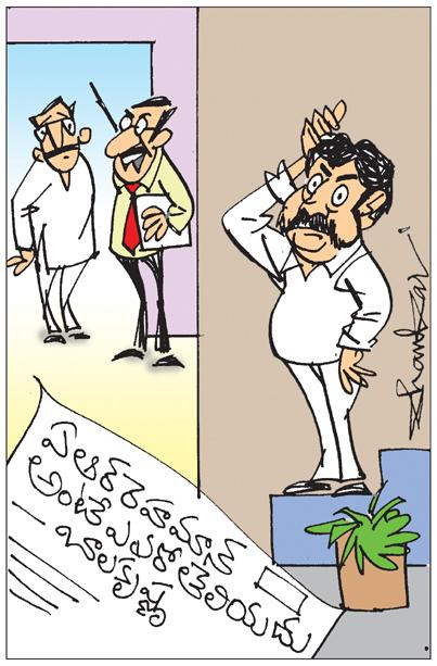 Sakshi cartoon 22-07-2021